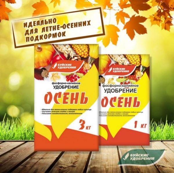 pro-udobreniya-osennie-02-640x637