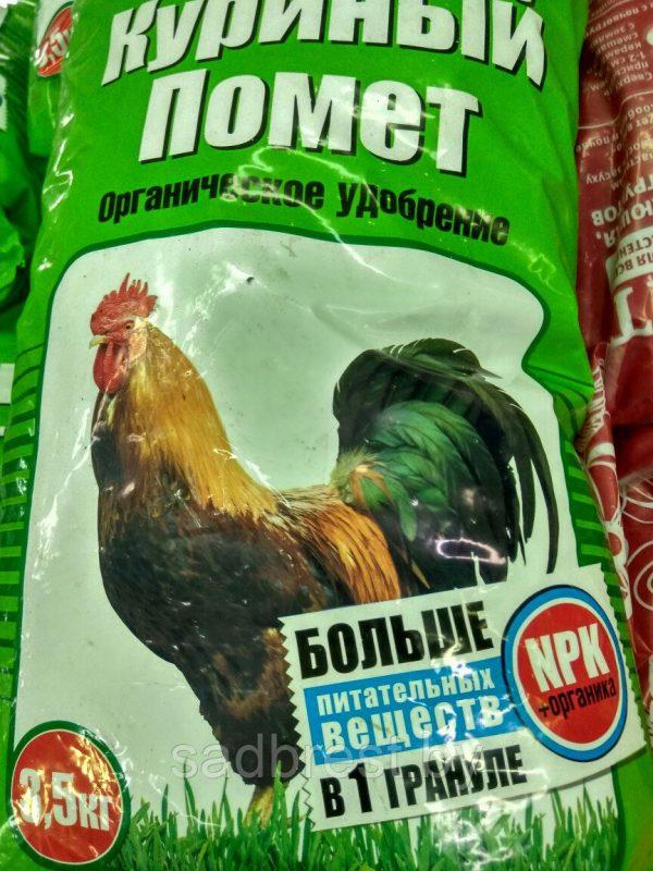 Удобрение органическое сухое Куриный помет, 3.5 кг: продажа, цена ...