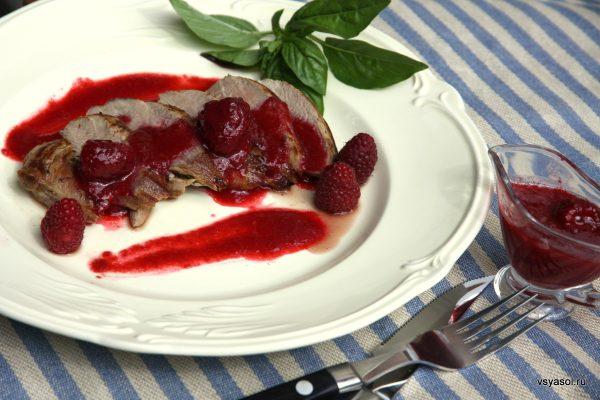 Утиные грудки под малиновым соусом – Вся Соль - кулинарный блог ...
